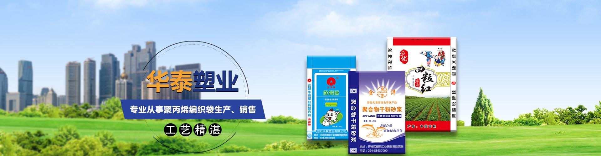 沈阳华泰塑业有限公司